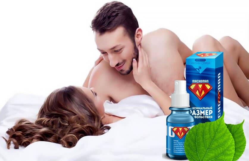 machomen-otzivi
