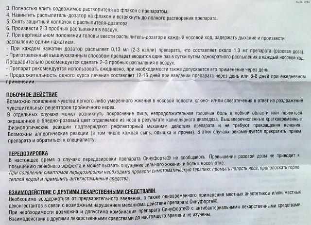 Инструкция к препарату Синуфорте
