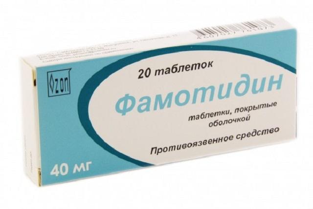 Фамотидин, одно из средств препятствующее производству соляной кислоты