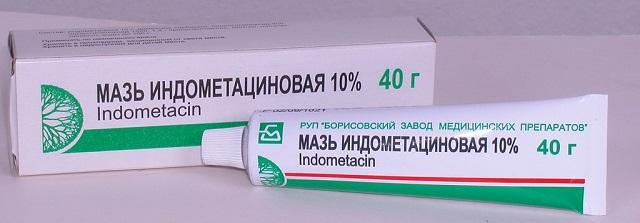 Индометацин мазь