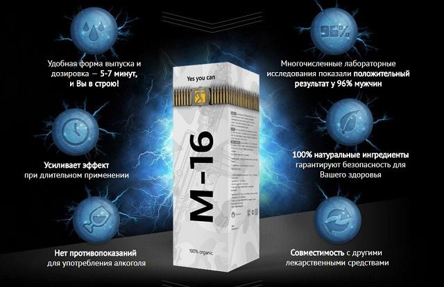 Преимущества спрея «М-16»